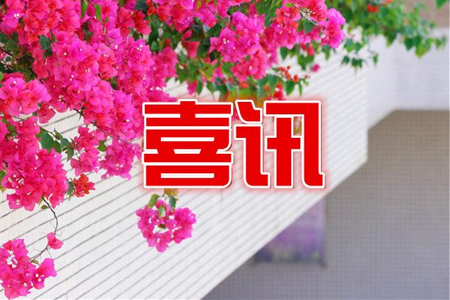 喜讯!澳门金沙4787.com官网