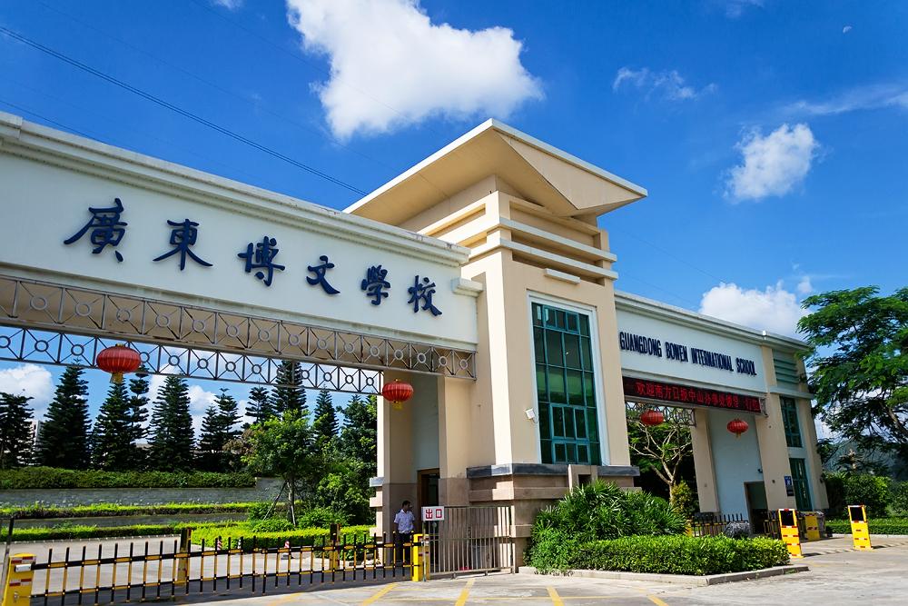 title='廣東博文學校正門'